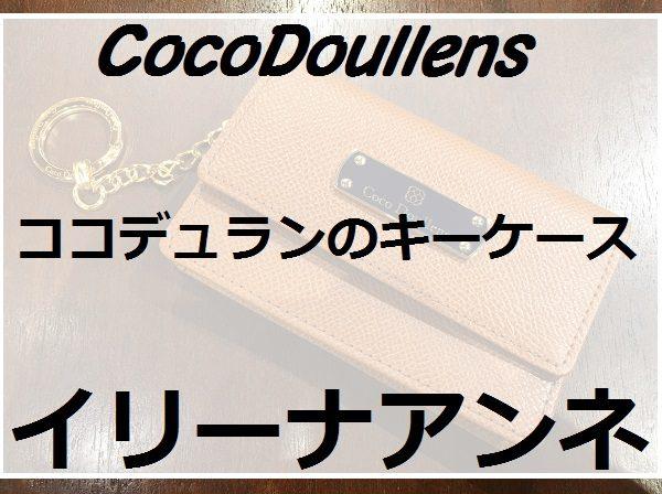 【イリーナアンネ】ココデュランのキーケース
