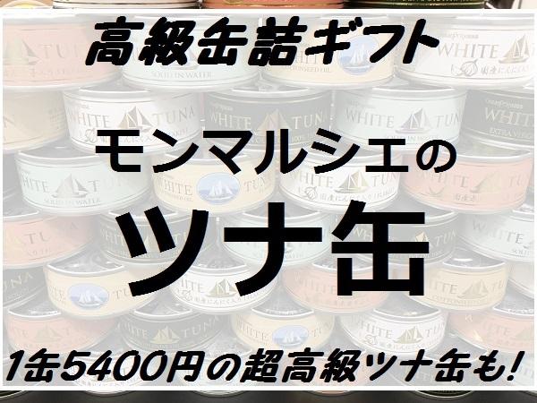 モンマルシェのツナ缶