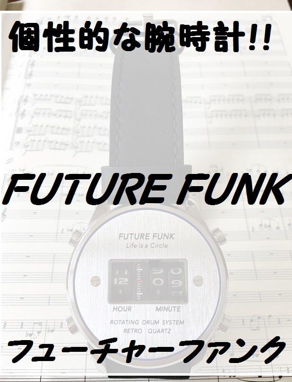 FUTURE FUNK・フューチャーファンク