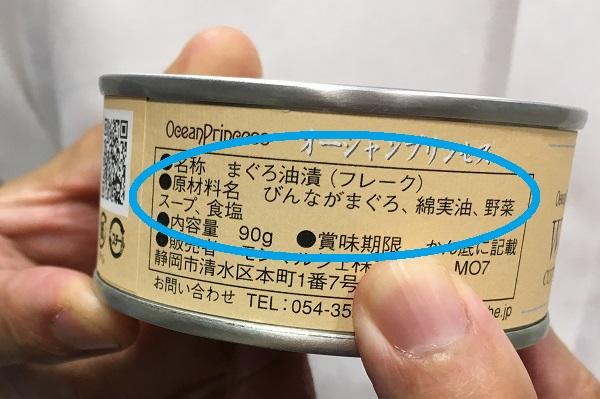 モンマルシェのツナ缶の原材料名