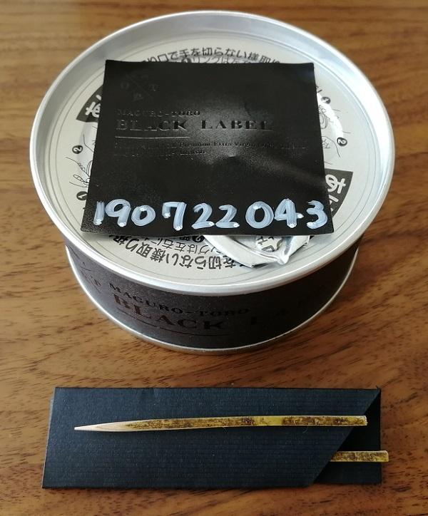 モンマルシェのツナ缶『マグロ トロ ブラックレーベル』のシリアルナンバー
