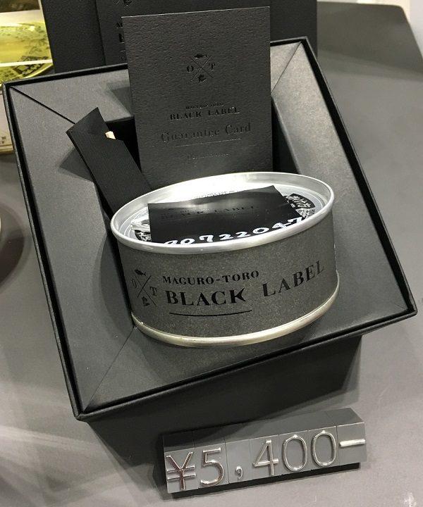 モンマルシェのツナ缶『MAGURO TORO BLACK LABEL』