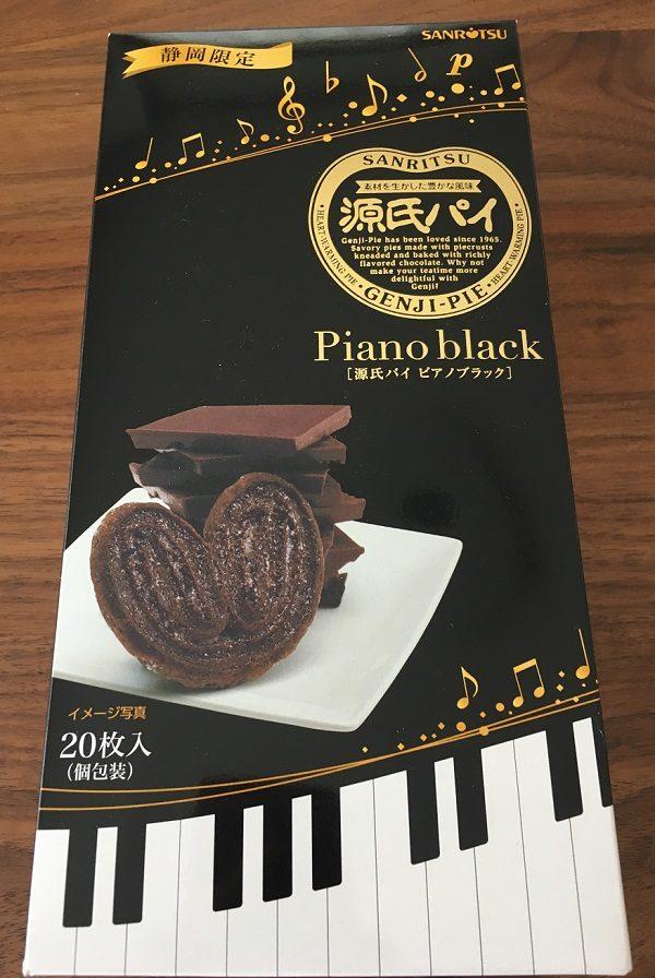 三立製菓の源氏パイ ピアノブラック