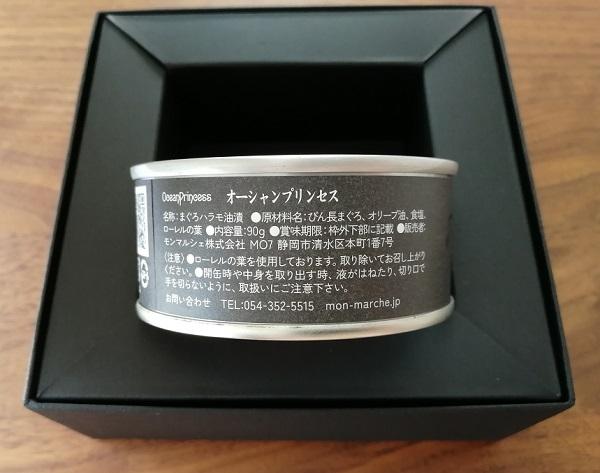 モンマルシェのツナ缶『マグロ トロ ブラックレーベル』