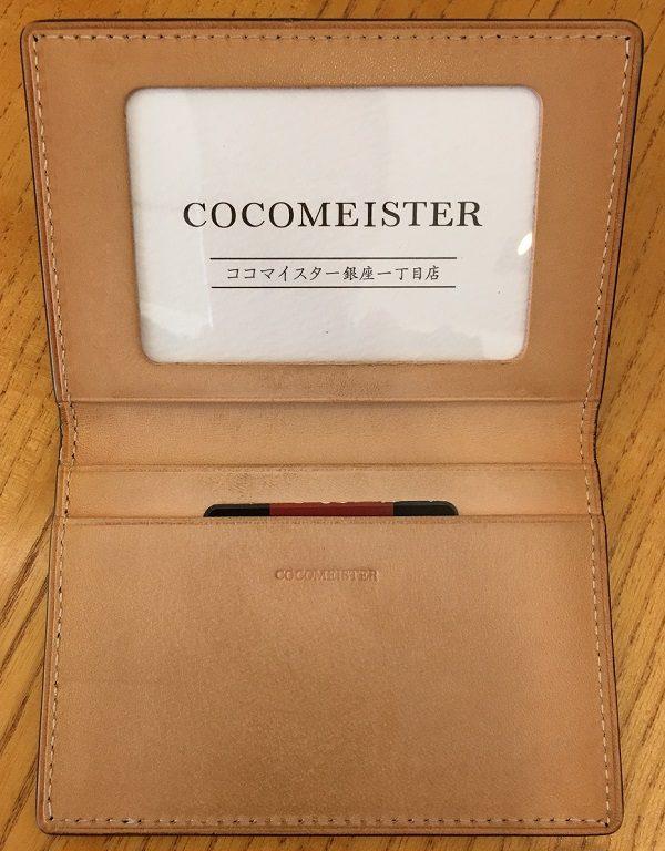 ココマイスターのパスケース『マットーネオリヴェートパスケース』の内装