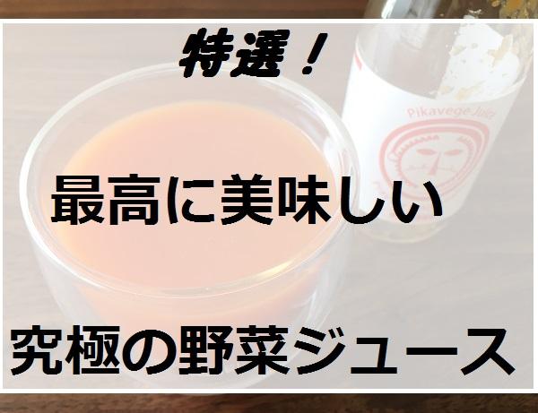 ピカイチ野菜くんの『繊維入りにんじん・りんご・レモンジュース』