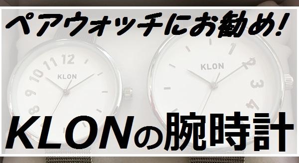 ペアウォッチに超お勧め!KLON(クローン)の腕時計