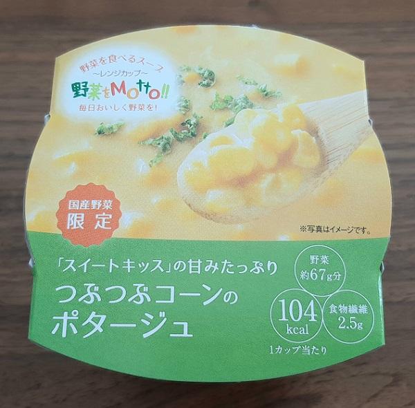 モンマルシェの野菜をMotto!!つぶつぶコーンのポタージュ