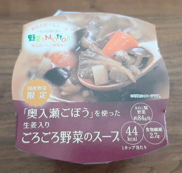 モンマルシェの野菜をMotto!!「奥入瀬ごぼう」とキノコと国産野菜のぽかぽか和風スープ