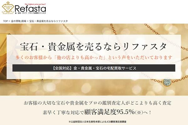 宝飾品専門買取【リファスタ】
