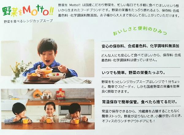 モンマルシェの野菜をMotto!!