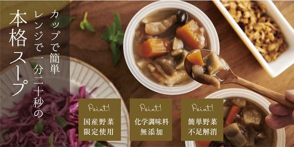 モンマルシェの野菜スープ