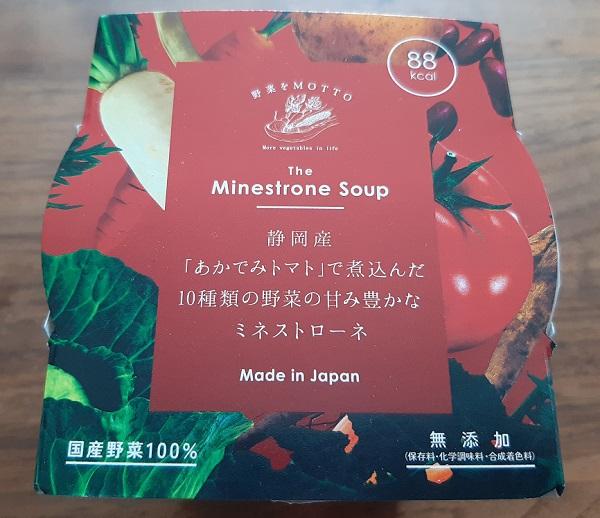ミネステローネカップスープ