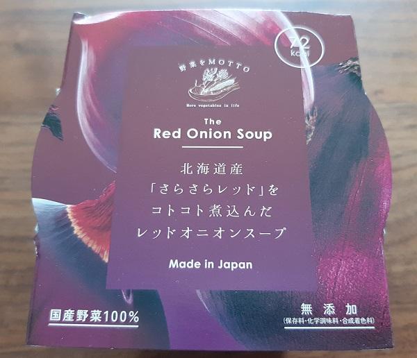 「さらさらレッド」をじっくり煮込んだ具だくさんのオニオンスープ