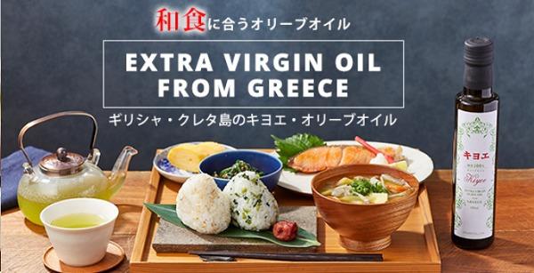 和食に合うオリーブオイル・キヨエ