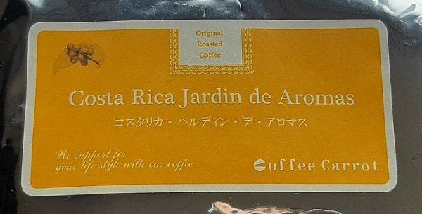 珈琲きゃろっとのコーヒー豆の生産者