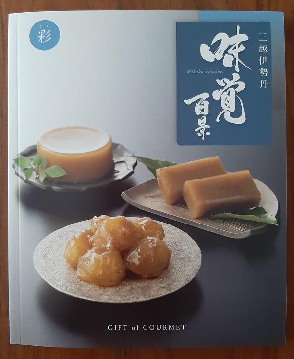三越のカタログギフト・ギフトオブグルメ「三越伊勢丹 味覚百景」