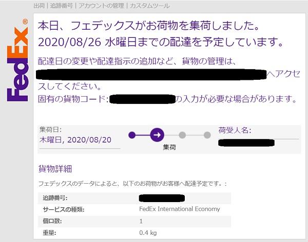 FedEx(フェデックス)の追跡調査