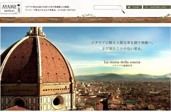 アヤメアンティーコの公式サイト