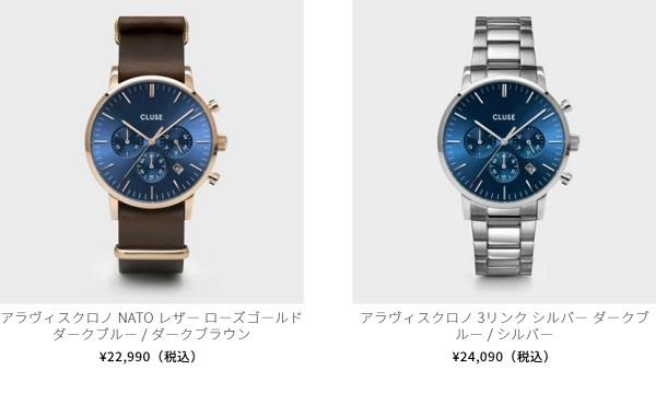 CLUSE(クルース)のメンズ腕時計