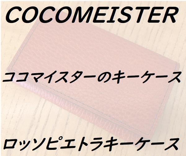 ココマイスターのキーケース『ロッソピエトラキーケース』