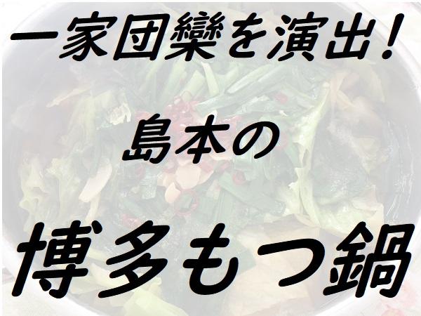 島本の博多もつ鍋