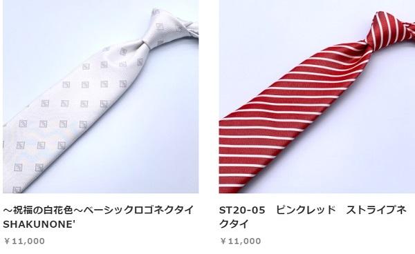 SHAKUNONE(シャクノネ)のネクタイの価格