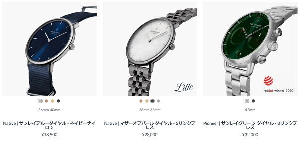 ノードグリーンの時計の選び方